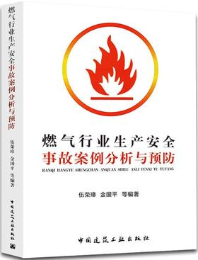 燃气行业生产安全事故案例分析与预防
