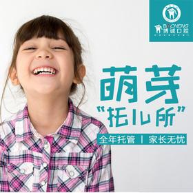 【厦门博诚口腔】-儿牙无忧保障计划