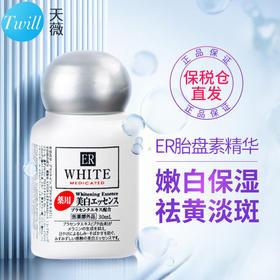 日本DAISO大创美白精华30ml胎盘素淡斑亮白保湿晒后修复精华液
