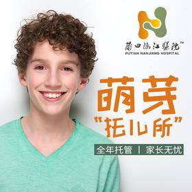 【莆田涵江医院】-儿牙无忧保障计划