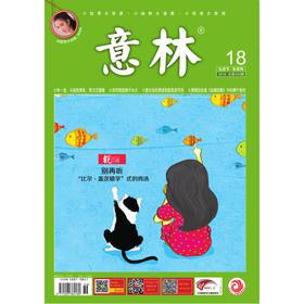 意林 2018年第18期 (九月下)打造中国人真实贴心的心灵读本 本期意中明星 陈钰琪