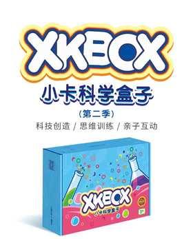 【微信专享】小卡科学盒子xkbox,30个实验,趣玩智造,超高性价比,动手能力科学品格培养