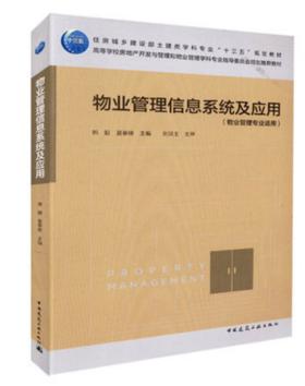 物业管理信息系统及应用
