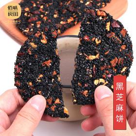 精选珍品 | 养颜  黑发养肾小零食 传统手作工艺  无添加 蜂蜜鸡蛋红枣核桃芝麻饼  500g/罐 包邮