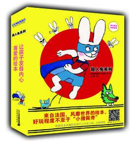 超人兔系列十周年纪念套装(10册)——平装 赠身高尺,一套好玩好笑、不板着脸孔说教的教育绘本