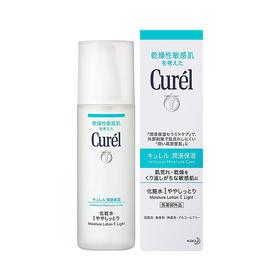 【日本直采】日本花王进口Curel珂润润浸保湿化妆水150ml 敏感肌温和滋润爽肤水