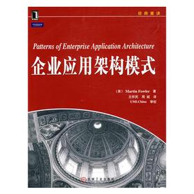 《企业应用架构模式》