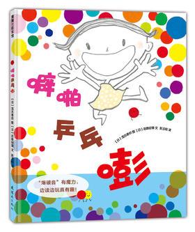 噼啪乒乓嘭——精装 0-1-2-3-4-5岁 低幼发音模仿 语言学习 色彩认知 日常 行为