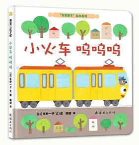 小火车呜呜呜——纸板书 宝宝爱车系列 0-1-2-3-4-5-6岁 低幼认知 火车 交通工具