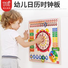 TOI幼儿日历时钟板 多彩时钟 趣味学习