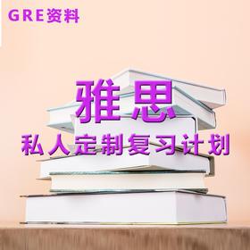 【资料】雅思私人定制复习计划