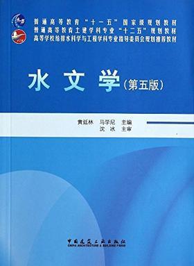 水文学(第五版)