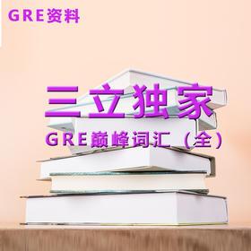 【资料】GRE巅峰词汇(全)-电子版
