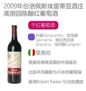 2009年洛佩斯埃雷蒂亚酒庄高朋园里奥哈陈酿干红葡萄酒R. Lopez de Heredia Vina Cubillo Tinto Crianza