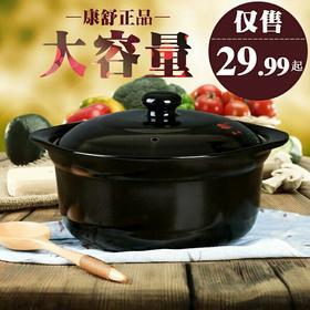 康舒正品砂锅 石锅砂锅炖锅 黑色陶瓷煲汤沙锅 石锅汤煲养生砂锅