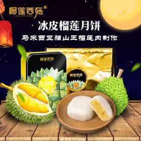 【榴莲西施】马来西亚猫山王冰皮榴莲月饼 礼盒装  极速冷链包邮