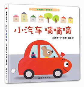 小汽车嘀嘀嘀——纸板书 宝宝爱车系列 0-1-2-3-4-5岁 低幼认知绘本 认识交通工具
