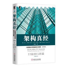 《架构真经:互联网技术架构的设计原则》