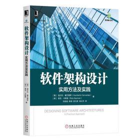 《软件架构设计:实用方法及实践》
