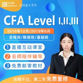 2018年12月/2019年6月 CFA 一/二/三级 全程班/联报班/基础班
