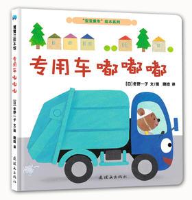 专用车嘟嘟嘟——纸板书 宝宝爱车系列 0-1-2-3-4-5-6岁 低幼认知 交通工具 专用车