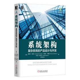 《系统架构:复杂系统的产品设计与开发》