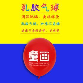 童画气球 100个/包