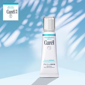 【日本直采】日本花王进口Curel珂润润浸保湿眼部美容液20g 补水紧致淡化细纹眼霜