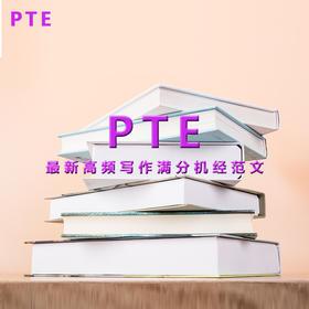 【资料】PTE最新高频写作满分机经范文-电子版