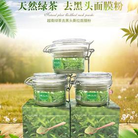 越南小绿膜 茶膜 去黑头粉刺面膜