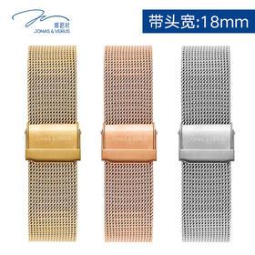 唯路时石英女表编织钢带【带头宽18mm 可拆卸 三色可选】S18-B0