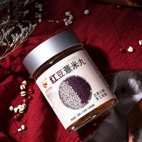 除湿气红豆薏米丸  祛湿减胖纯手工制作 9g/丸