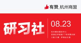 【第32期杭州商盟研习社】知识付费和实物电商 一体化经营方案 08-23