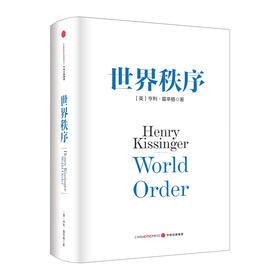 【7天内发货】世界秩序   中信出版社图书