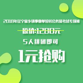2018辽宁乡镇事业单位转公务员考试专项班