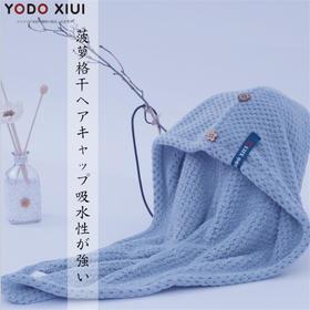 【 出口日本】尤多秀夕珊瑚绒干发帽浴巾套装  超强吸水  3分钟干发不滴水