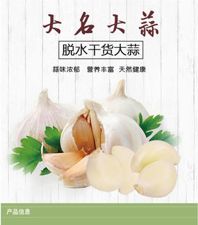 【图文产品】 个头大 蒜粒饱满 产地直发 家庭必备食材 祛寒抗病 5斤装