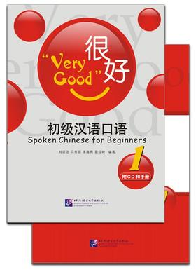 Spoken Chinese for Beginners 1 (With CD and Booklet)