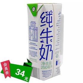 【预售】澳洲原装进口 宝德谷全脂纯牛奶鲜牛奶 6*250ml 大姐最爱