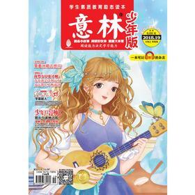 意林少年版 2018年第19期 (十月上 半月刊)少儿书籍杂志期刊