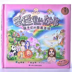 【包邮】3-10岁《圣经里的故事(中英对照)》:56个圣经故事陪伴孩子成长