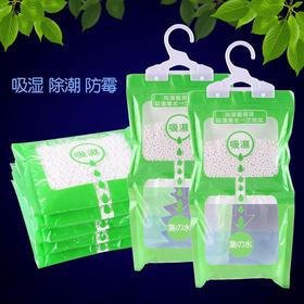 【真正的除湿防霉产品】衣柜除湿剂 除臭 芳香 快速吸水 吸湿看得见 5袋装