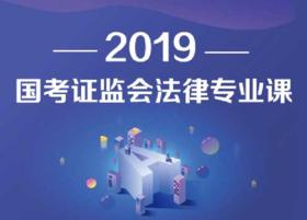 【2019专业课】国考证监会法律类