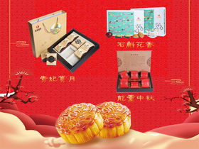好膳娘月饼(贵妃赏月、百香果五仁、能量中秋)