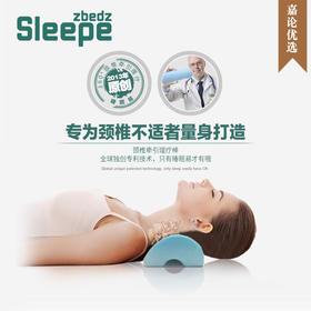 【狂售100000单】SLEEPE 颈椎棒 使用半小时瞬间轻松 全球独家专利技术,减压久坐族必备