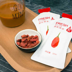 早康原浆枸杞汁 喝出健康 一袋等于2400颗干枸杞的营养