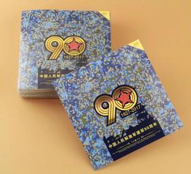 中国人民解放军建军90周年普通纪念币装帧卡