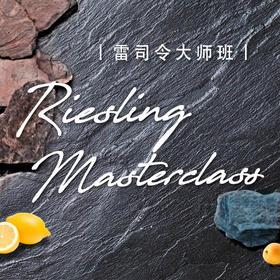 【大师班门票】一场带你深度解读雷司令的大师班 【Ticket】 Hail King Riesling Masterclass