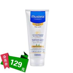 法国原产 mustela妙思乐滋润保湿润肤乳 200ML 新生儿和婴幼儿
