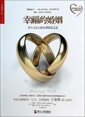 幸福的婚姻(男人与女人的长期相处之道) 刘小敏 译 婚恋两性